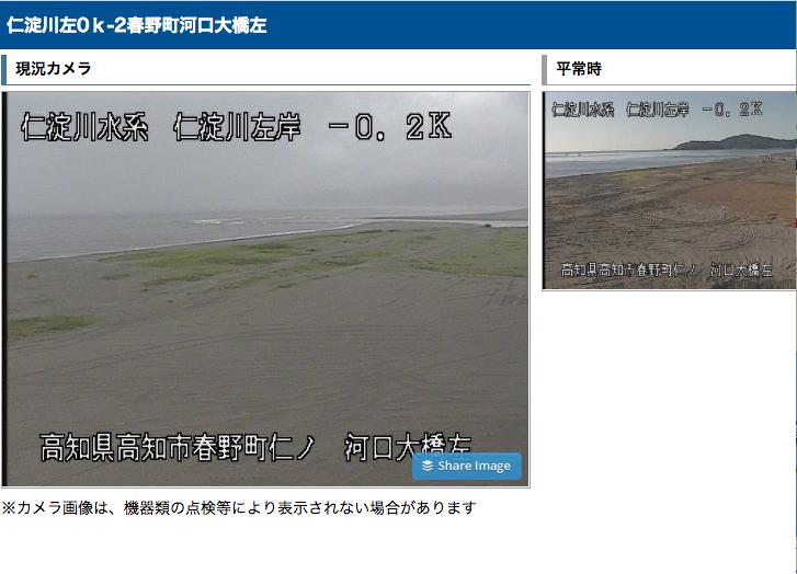 高知 県 西部 天気