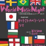 カリトマトナベシーシャカ?「ワールドミュージックナイトvol.25」がサイコーに楽しそう!【9/27開催】